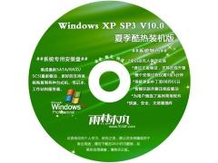 雨林木风 Ghost XP SP3 夏季酷热装机版 V10.0[图]