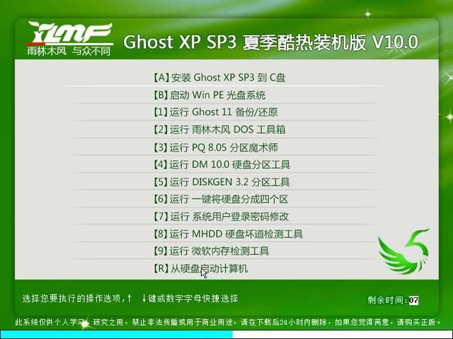 雨林木风 Ghost XP SP3 夏季酷热装机版 V10.0