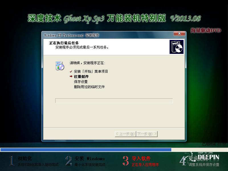 深度技术GHOST XP SP3 万能装机夏季版 V2013.08
