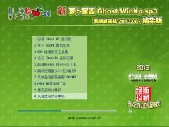 新萝卜家园 GHOST XP SP3 电脑城夏季装机精华版 V2013.08[图]
