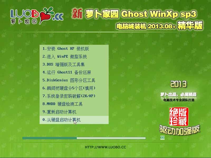 新萝卜家园 GHOST XP SP3 电脑城夏季装机精华版 V2013.08