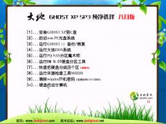 大地 GHOST XP SP3 纯净选择 V2013.08[图]