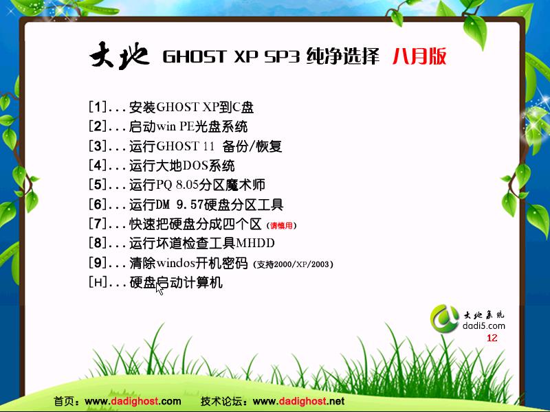 大地 GHOST XP SP3 纯净选择 V2013.08