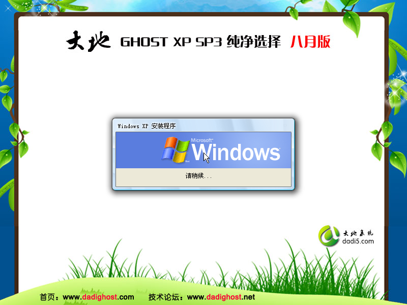 大地 GHOST XP SP3 纯净选择 V2013.08