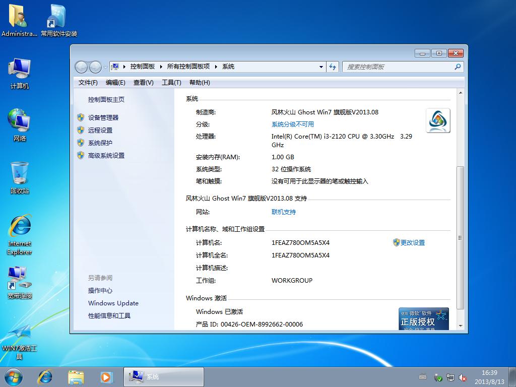 【风林火山】GHOST Win7 SP1 旗舰纯净选择版 V2013.08