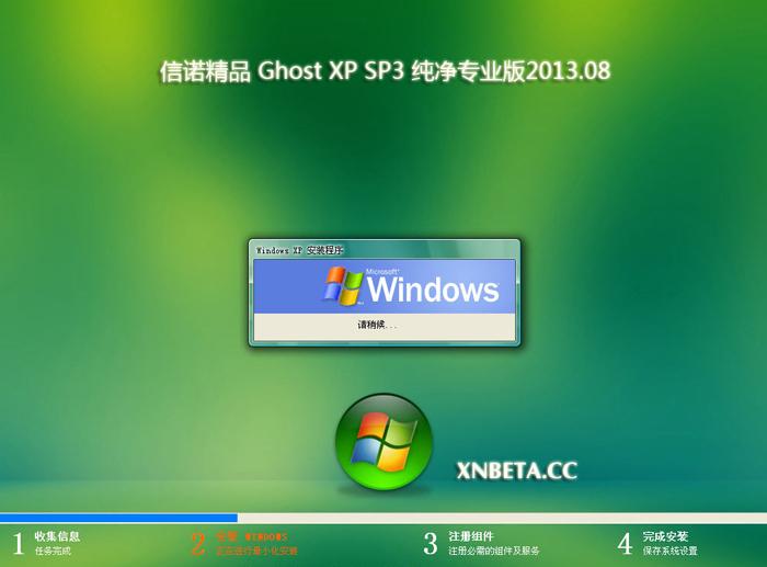 【XP经典】信诺精品 GHOST XP SP3 夏季酷爽纯净版 V2013.08