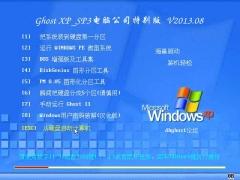 电脑公司 GHOST XP SP3 夏季高温清凉装机版 V2013.08[图]