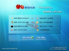 番茄花园 GHOST XP SP3 清凉夏季极速装机版 V2013.08[图]