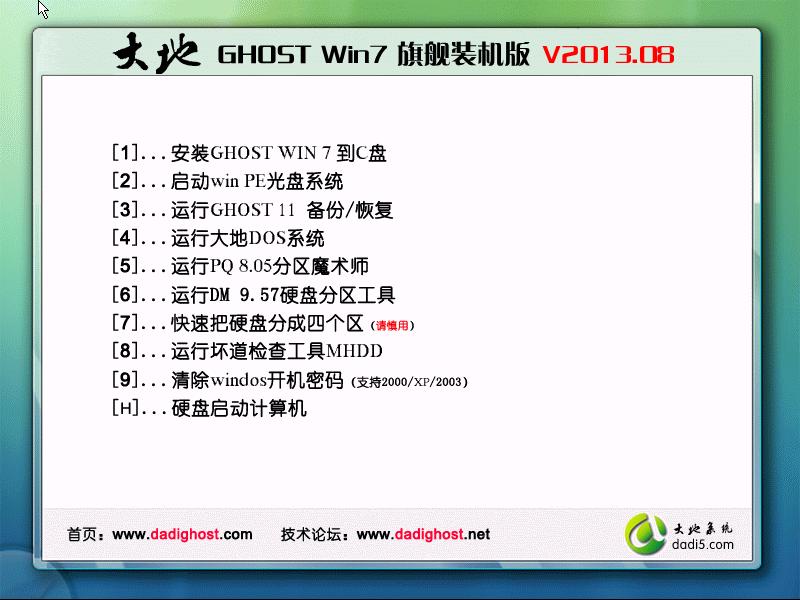 大地 GHOST Win7 旗舰装机版 V2013.08[图]