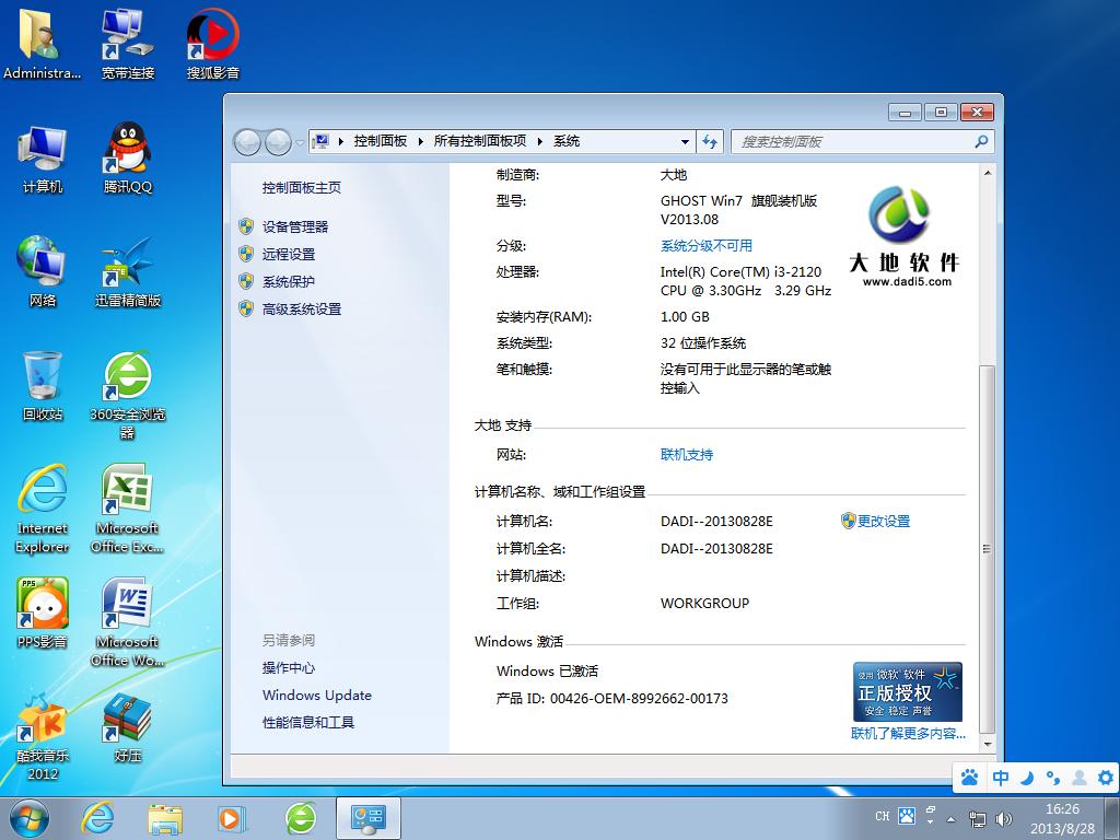 大地 GHOST Win7 旗舰装机版 V2013.08