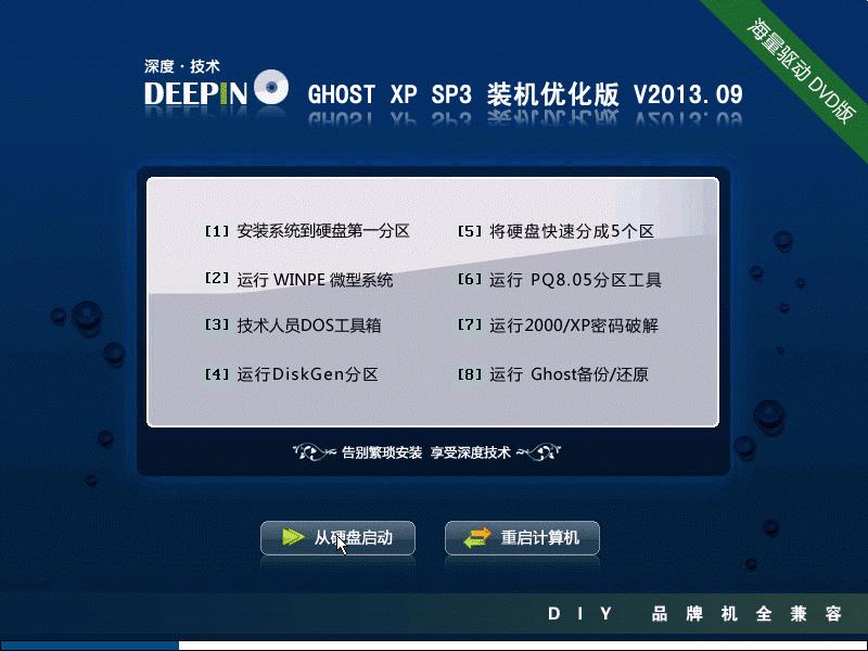 深度技术 GHOST XP SP3 装机优化版 V2013.09[图]