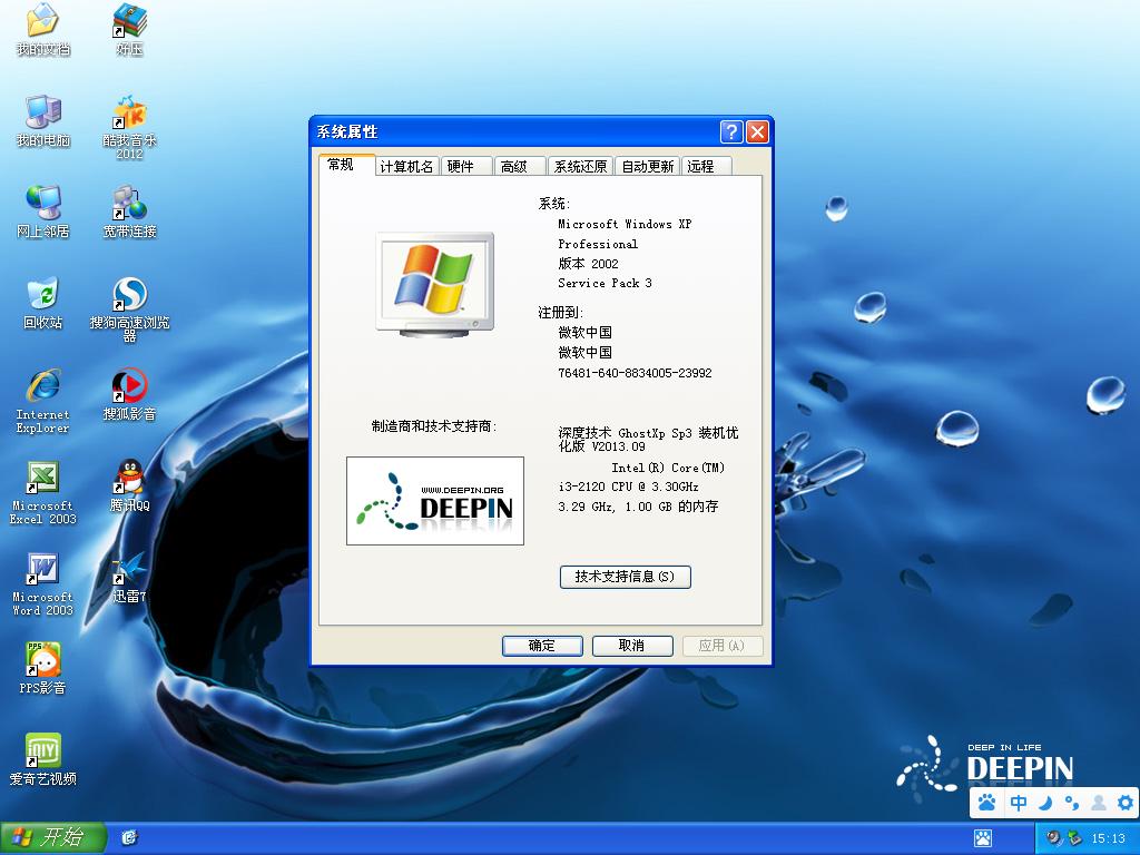 深度技术 GHOST XP SP3 装机优化版 V2013.09