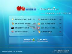 番茄花园 Ghost Win7 SP1 万能装机版(32位)V2013.09[图]
