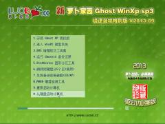 新萝卜家园 Ghost XP SP3 极速装机特别版 V2013.09[图]