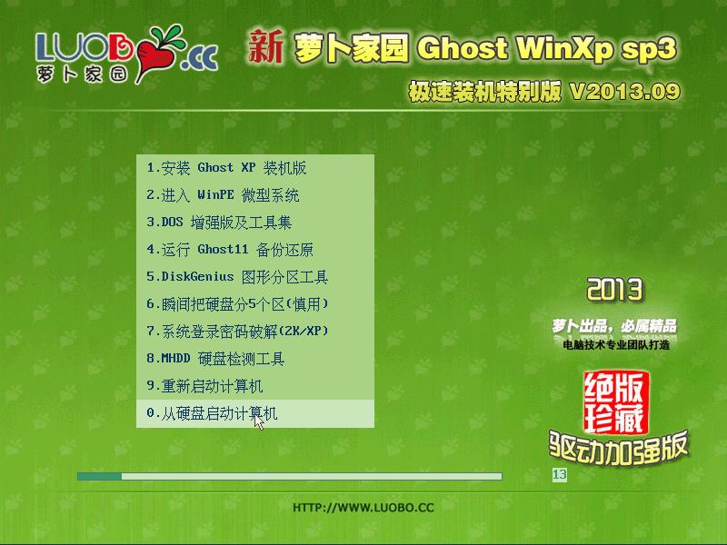 新萝卜家园 Ghost XP SP3 极速装机特别版 V2013.09