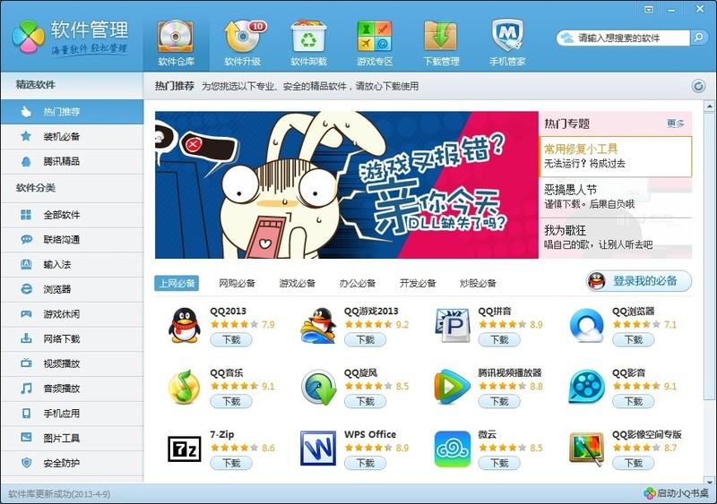 电脑管家官方2013下载_电脑管家免费下载 2013官方正式版_常用软件_系统之家