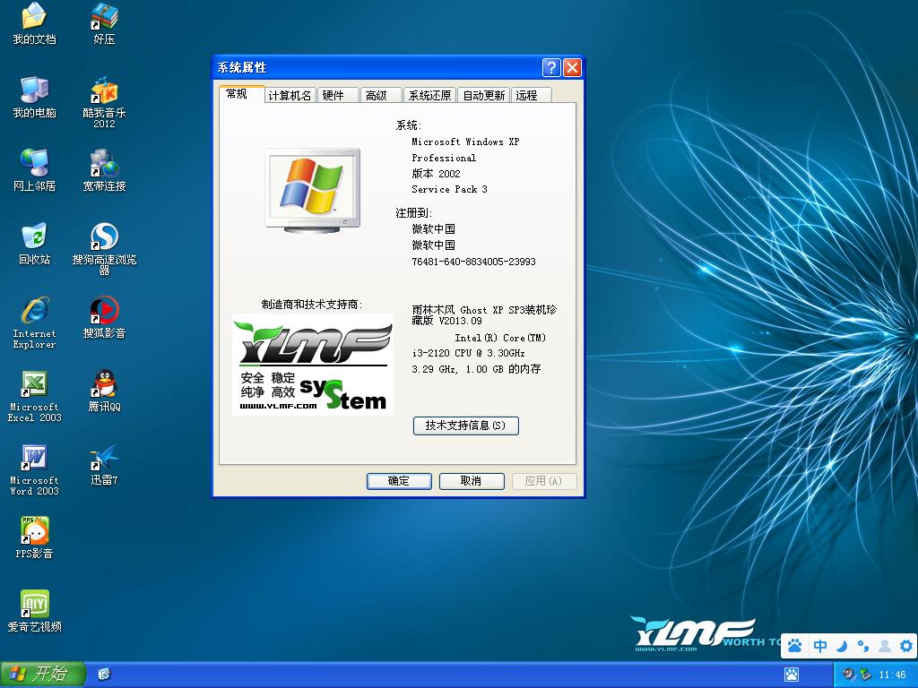 雨林木风 GHOST XP SP3 装机珍藏版 V2013.09