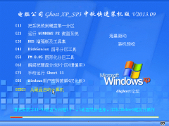 电脑公司 Ghost XP SP3 中秋快速装机版 V2013.09[图]