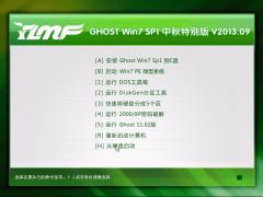 雨林木风 GHOST Win7 SP1 中秋特别版 V2013.09[图]