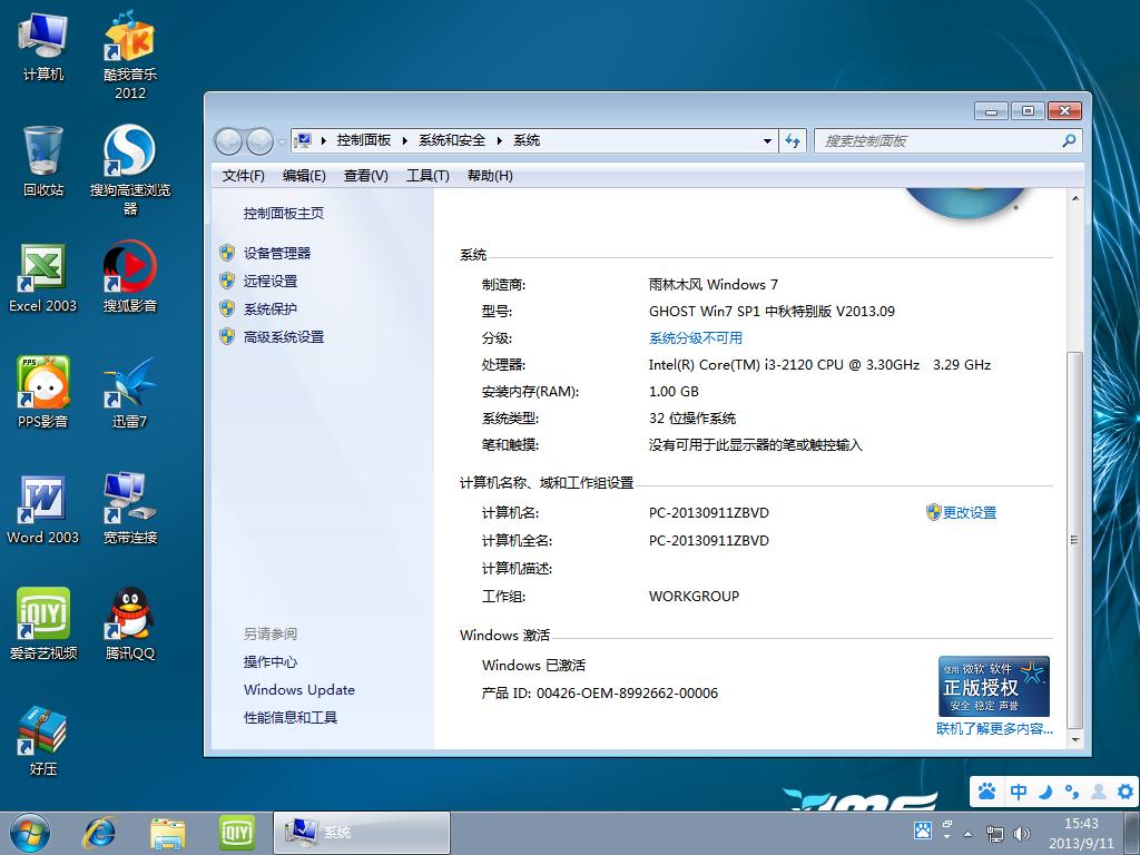 雨林木风 GHOST Win7 SP1 中秋特别版 V2013.09