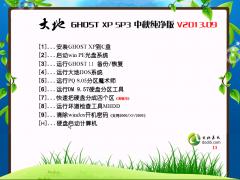 大地 GHOST XP SP3 中秋纯净版 V2013.09[图]