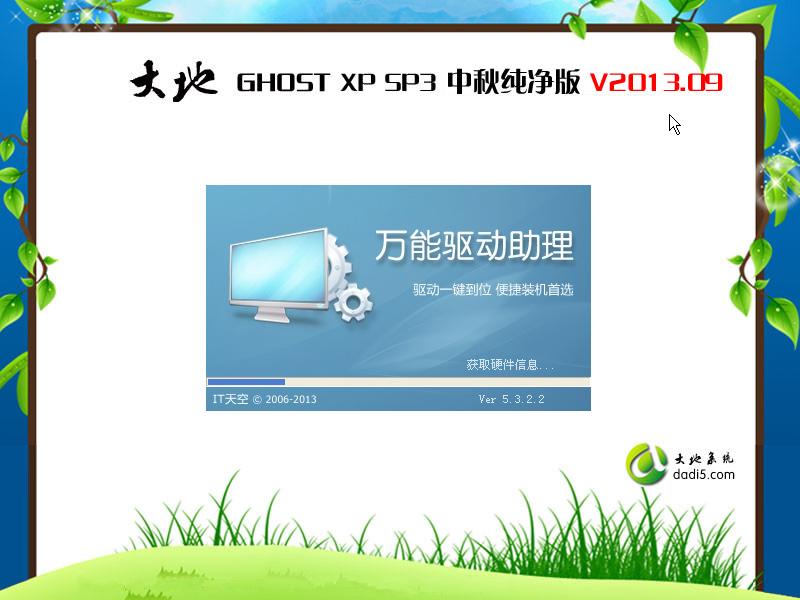 大地 GHOST XP SP3 中秋纯净版 V2013.09