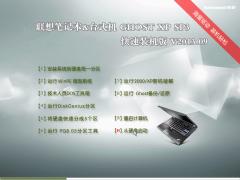联想笔记本&台式机 GHOST XP SP3 快速装机版 V2013.09[图]
