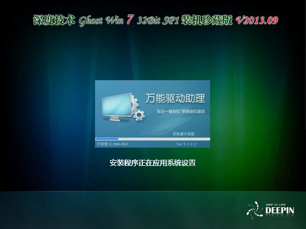 深度技术 GHOST Win7 SP1 装机珍藏版32位 V2013.09