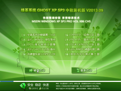 绿茶系统 GHOST XP SP3 中秋装机版 V2013.09[图]