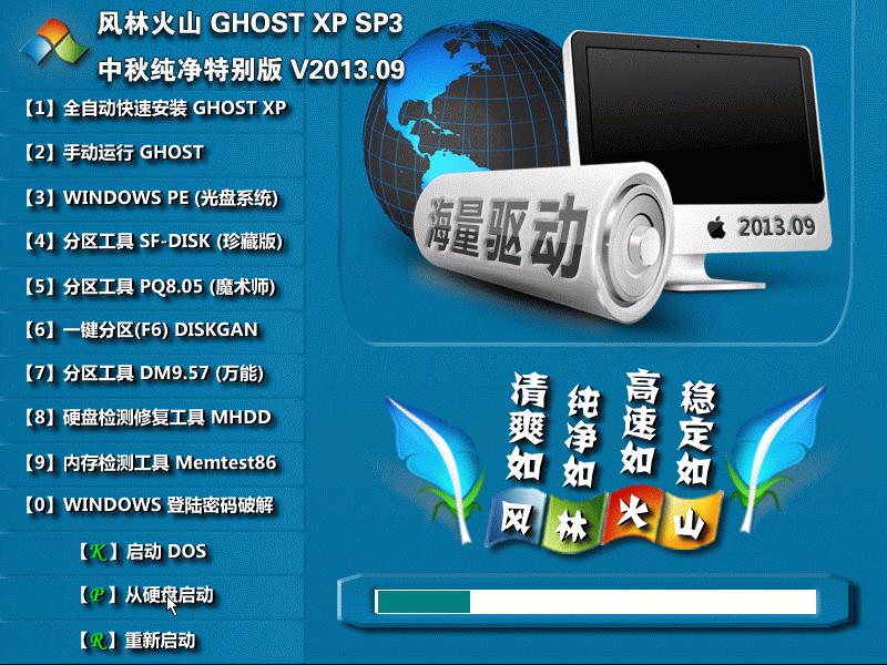 风林火山 GHOST XP SP3 中秋纯净特别版 V2013.09