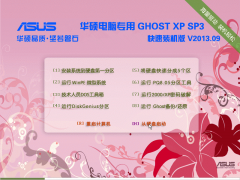 华硕电脑专用 GHOST XP SP3 快速装机版 V2013.09[图]