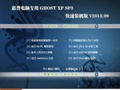惠普电脑专用 GHOST XP SP3 快速装机版 V2013.09[图]