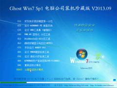 GHOST Win7 SP1 电脑公司装机珍藏版 V2013.09[图]