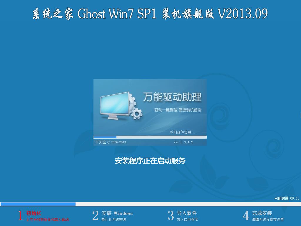 系统之家 Ghost Win7 SP1 装机旗舰版 V2013.09
