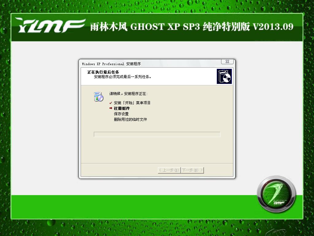 雨林木风 GHOST XP SP3 纯净特别版 V2013.09