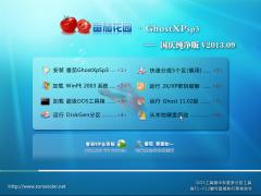 番茄花园 GHOST XP SP3 国庆纯净版 V2013.09[图]