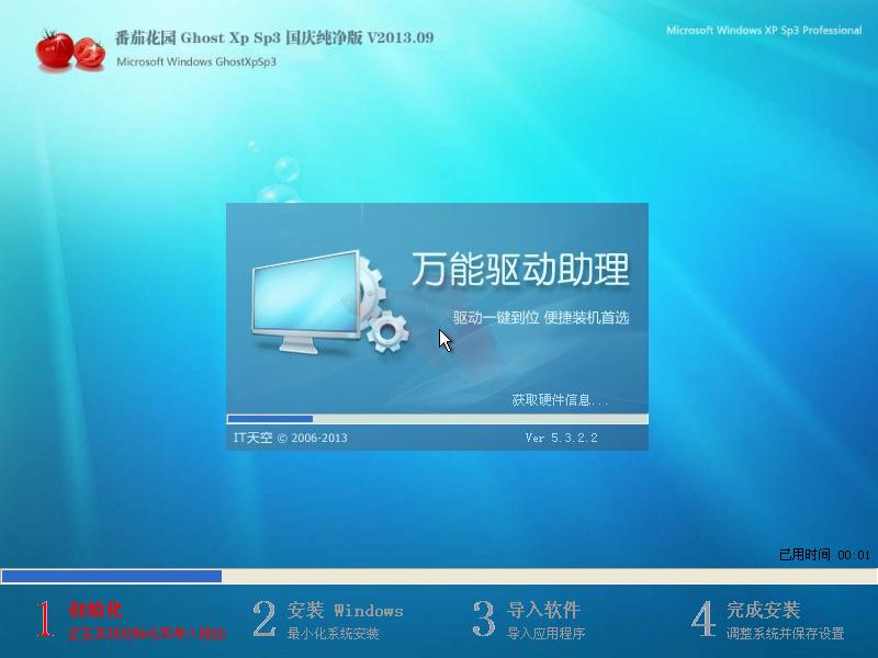 番茄花园 GHOST XP SP3 国庆纯净版 V2013.09