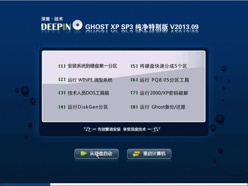 深度技术 GHOST XP SP3 纯净特别版 V2013.09