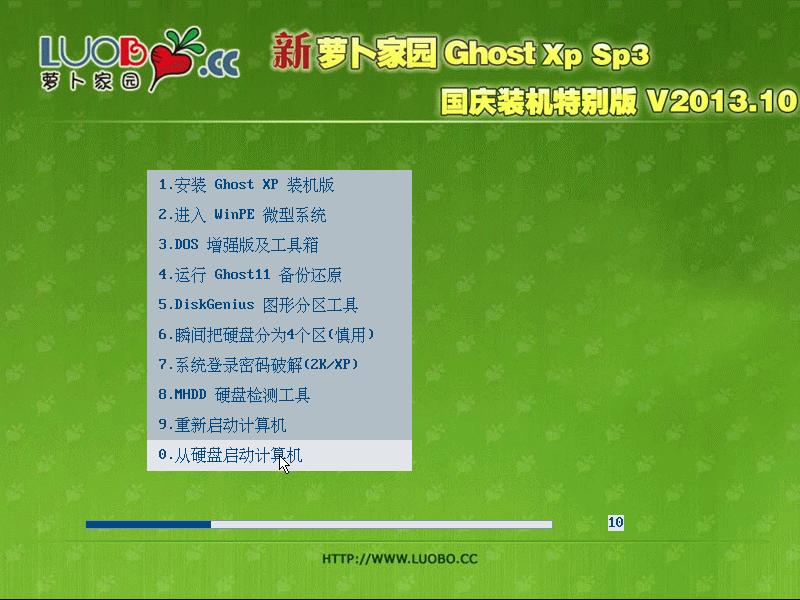 新萝卜家园 GHOST XP SP3 国庆装机特别版 V2013.10