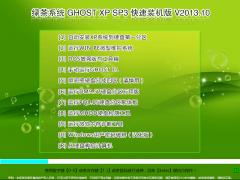 绿茶系统 GHOST XP SP3 快速装机版 V2013.10[图]