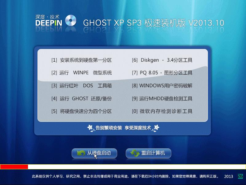 深度技术 GHOST XP SP3 极速装机版 V2013.10[图]
