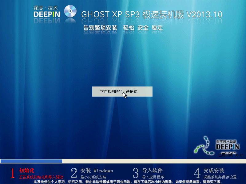 深度技术 GHOST XP SP3 极速装机版 V2013.10
