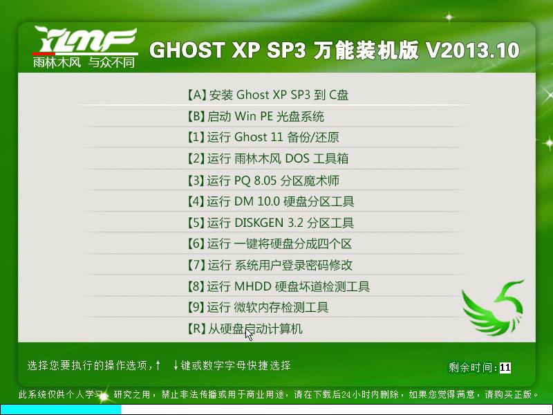 雨林木风 GHOST XP SP3 万能装机版 V2013.10