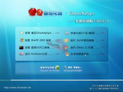 番茄花园 Ghost Xp Sp3 装机特别版 V2013.10[图]
