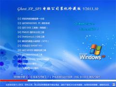 电脑公司 Ghost XP SP3 装机珍藏版 V2013.10[图]