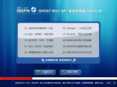 深度技术 GHOST Win7 SP1 装机特别版 V2013.10[图]