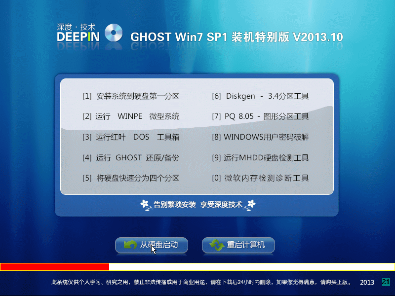 深度技术 GHOST Win7 SP1 装机特别版 V2013.10