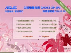 华硕电脑专用 GHOST XP SP3 快速装机版 V2013.10[图]