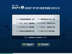 深度技术 GHOST XP SP3 纯净专业版 V2013.10