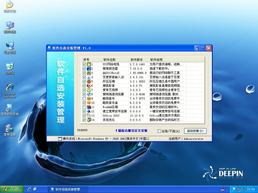 深度技术 GHOST XP SP3 纯净专业版 V2013.10深度技术 GHOST XP SP3 纯净专业版 V2013.10